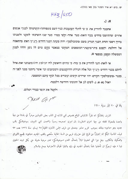 "A letter written by Yechezkel Danin (Sochovolsky) to the Ottoman Authorities in the Land of Israel concerning the Hebraization of his surname, from ""Sochovolsky"" to ""Danin"" (via Wikimedia Commons)"